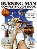 BURNING MAN COMPLETE GUIDE BOOK [Magazine]